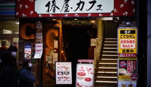 椿屋カフェ 渋谷店