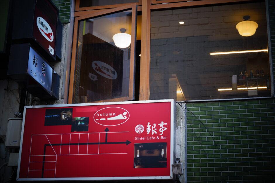 銀亭Cafe&Bar