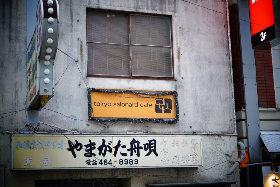 tokyo salonard cafe