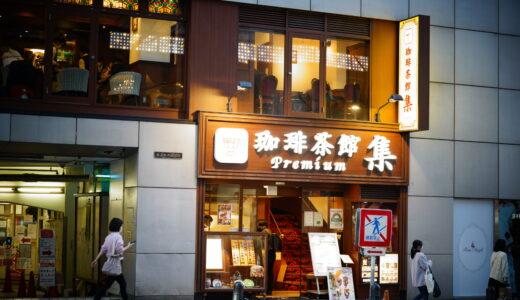 珈琲茶館 集 プレミアム渋谷駅前店