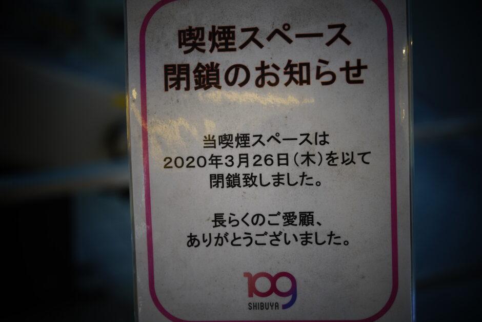 SHIBUYA109 2F 喫煙所