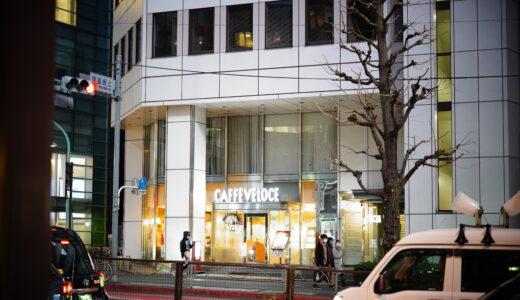 カフェ・ベローチェ渋谷二丁目店