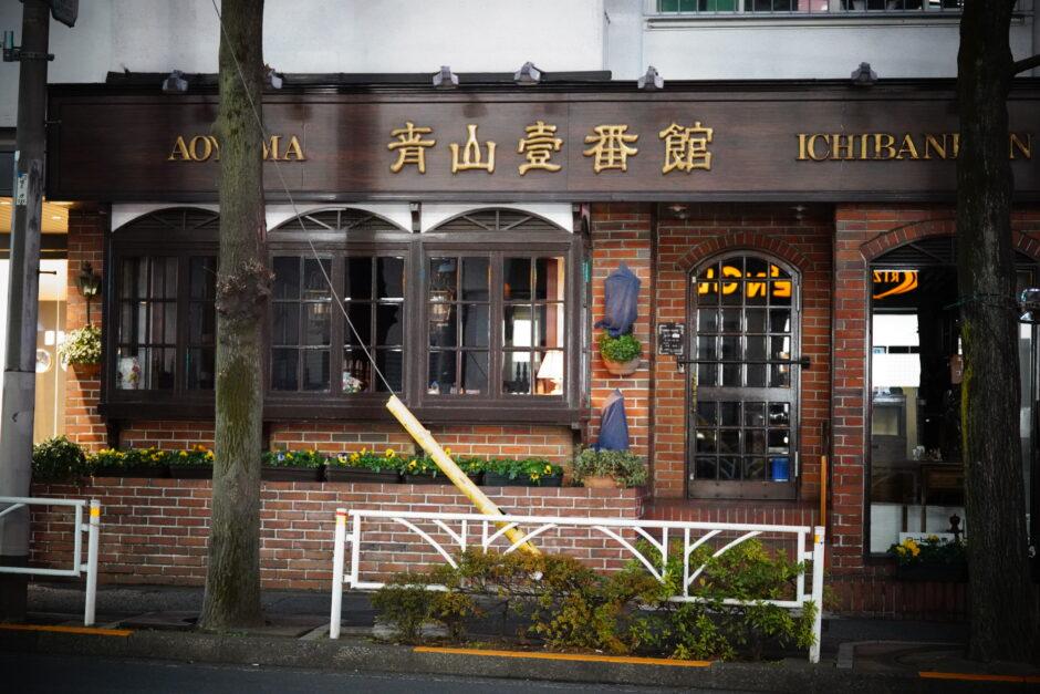 青山壹番館渋谷店
