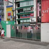 JR渋谷駅前スクランブル交差点 喫煙所