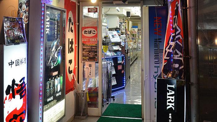 シンコウ商事 たばこ店