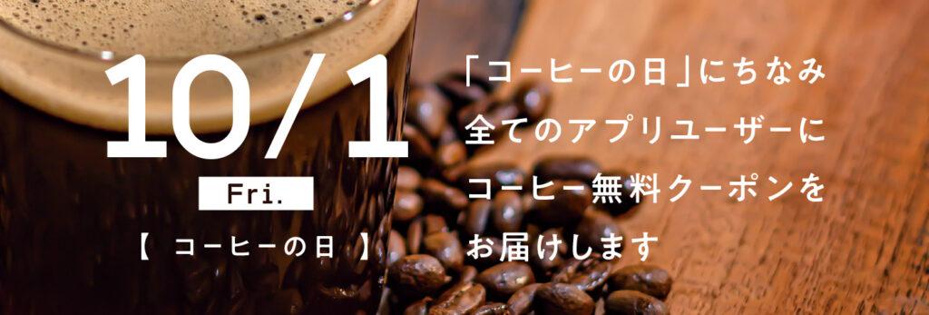 サンマルクカフェ 全員にコーヒー一杯プレゼント!