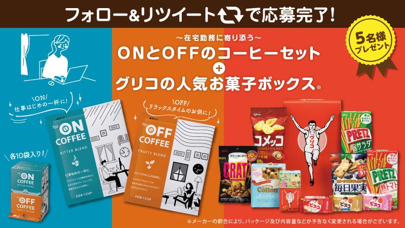 コクヨの通販カウネット コーヒーの日